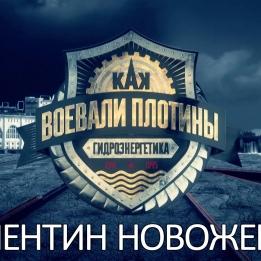 Embedded thumbnail for Рассказывает Валентин Новоженин