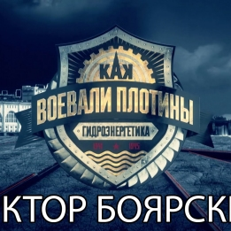 Embedded thumbnail for Рассказывает Виктор Боярский