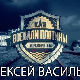 Embedded thumbnail for Рассказывает Алексей Васильев